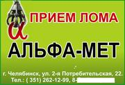 Металлолом-приемка 83519004400