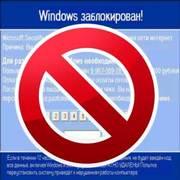 Разблокировка Windows за 20 минут