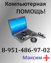 Компьютерная помощь. Вызов специалиста