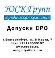 Допуски СРО на ОСОБО ОПАСНЫЕ ВИДЫ РАБОТ.