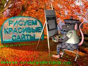 Профессиональная разработка интернет сайтов от 1 500 рублей
