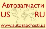 Запчасти для иномарок из США - Челябинск