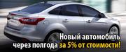 Купить новое авто без кредита. Челябинск