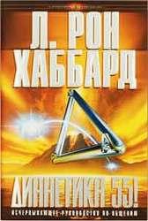 Дианетика 55! Автор Л.Рон Хаббард.