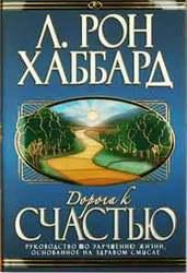 Дорога к счастью. автор Л. Рон Хаббард.