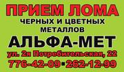 Металлолом купим 83519004400-Челябинск