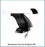 Багажник на крышу Peugeot 206