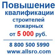 Повышение квалификации строителей для Челябинска