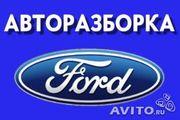 Авторазбор Форд