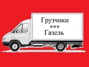 Грузоперевозки Газель Грузчики Переезд Вывоз мусора