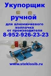 Продажа,   ручной укупорщик для колпачка под винт Челябинск.