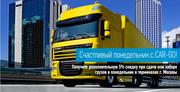 Доставка сборных грузов по России!