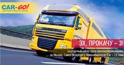 Доставка сборных грузов по России! Акции для клиентов!